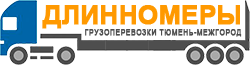 Грузоперевозки - Тюмень - Губкинский